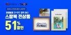 스탑북X티몬, 포토북·사진인화·포토액자 자유이용권 '반값 이벤트'