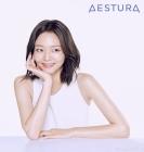 배우 이솜, 메디뷰티 브랜드 '에스트라' 모델 발탁