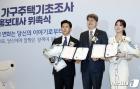 배우 고수·김민형 아나운서 '가구주택기초조사 홍보대사'