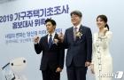 고수·김민형 '가구주택기초조사 홍보대사'