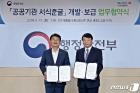 공공기관 서식한글 개발·보급 업무협약식