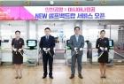 인천공항 아시아나항공 승객, '수하물 셀프 체크인' 수월해진다