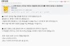 조국 딸 '부정입학 의혹'에…고대생들 '촛불집회' 추진