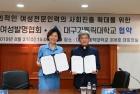 대구가톨릭대-한국여성발명협회, 업무협약 체결