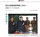 """日언론 """"김정은, 아이패드 쓴다…대북제재 무용지물 시사"""""""