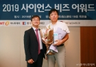 2019 사이언스 비즈 어워드 수상한 김남식 사무국장