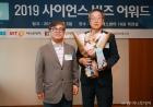 2019 사이언스 비즈 어워드 수상한 정용환 대표