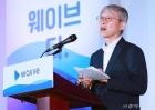 토종 OTT '웨이브' 출범...축사하는 최기영 과기부 장관