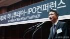 'IPO컨퍼런스' 축사하는 머니투데이 박종면 대표