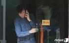 조국 장관 '심각한 통화'