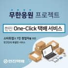 """""""스타트업 지원"""" 한진, '원 클릭' 택배 서비스 내놔"""