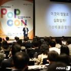 조용태 교수 '인구학자가 본 대한민국의 정해진 미래'