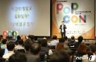 머니투데이, '2019 인구이야기 PopCon' 개최