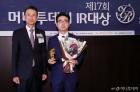 더존비즈온 '머니투데이 IR대상' 최우수 기업 선정