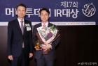 SK이노베이션 '머니투데이 IR대상' 최우수 기업 선정