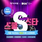 티처빌-다이아 티비 공동주최, '스쿨스타S' 크리에이터 공모전 실시