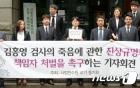 """변협 """"故김홍영 검사 상관 고발 예정""""…변호사법 개정도 추진"""