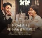 천생연분닷컴, 예비부부 결혼준비 돕는 '허니문&웨딩페어'