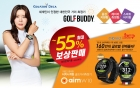 골프존데카, 거리측정기 '골프버디 에임 W10' 1달간 3000대 판매