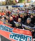 방위비 분담금 협상장 앞 구호 외치는 시민사회단체