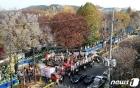 방위비 분담금 협상장 앞 항의집회
