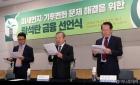 '탈석탄 금융' 선언문 낭독