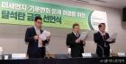 한국사회책임투자포럼 '탈석탄 금융 선언식' 개최