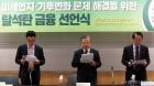 미세먼지-기후변화 문제 해결 '탈석탄 금융 선언식'