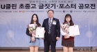 u클린 공모전 대상 수상한 우수연-김가영 학생