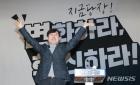 """'변혁' 창당준비위원장 하태경…""""야권재편해 150석 정당 되겠다"""""""