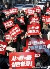 보수단체 '박근혜 전 대통령 탄핵 및 구속 부당하다'