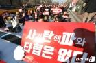 '박근혜 전 대통령 탄핵 짚고 가자'