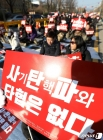 '박근혜 전 대통령 탄핵, 무엇이 문제인가?'