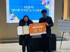 부경대, 부산권 LINC+ 캡스톤 경진대회·수기공모전 '대상'