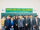 대전대 LINC+사업단, 혜화 프로보노 종합 성과발표회
