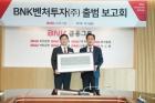 BNK금융, 9번째 자회사 'BNK벤처투자' 출범