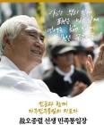 오종렬 한국진보연대 의장 별세…향년 81세