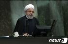 """이란 """"美 제재 맞서겠다"""" 42조 규모 '저항 예산안' 편성"""