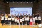 대교문화재단, 제27회 눈높이아동문학대전 시상식 개최