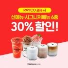 달콤커피, 연말 인기 메뉴 페이코 결제 시 30% 할인