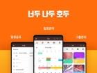 일정관리·공유 앱 '호두', 연예인-매니저-소속사 간 커뮤니케이션 도와 주목