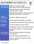 """대검 """"수사지휘권 폐지해도 재난·선거사건 등은 검찰과 협의 의무화"""""""