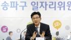 일자리위원회 인사말 하는 박성수 송파구청장