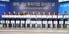 경남도, 경남경제 혁신실현 위한 투자협약 체결