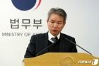 법무·검찰개혁위 10차 권고안 발표하는 김남준 위원장