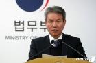 """檢개혁위 """"국회의원·장관·판검사 불기소하면 이유 공개하라"""""""