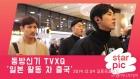 [영상]동방신기 '여전히 멋진 두남자'