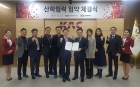 경일대-한국공항공사 대구지사, 산학협약 체결