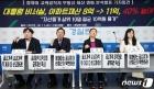 文정부 청와대 고위직 부동산 재산 40% '껑충'