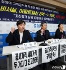 '靑 고위공직자 집값 폭등' 규탄하는 경실련
